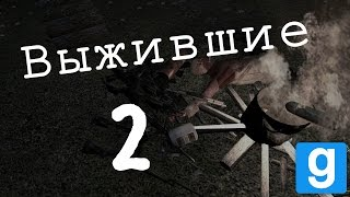 ВЫЖИВШИЕ 2 I Garry's mod, Zworld Afterlife