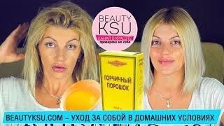 Маска для роста волос (оливковое масло, горчица). Маски для волос в домашних условиях Beauty Ksu(Горчичные маски для роста волос нужно использовать с большой осторожностью. Горчица стимулирует кровоток,..., 2015-08-14T15:45:03.000Z)
