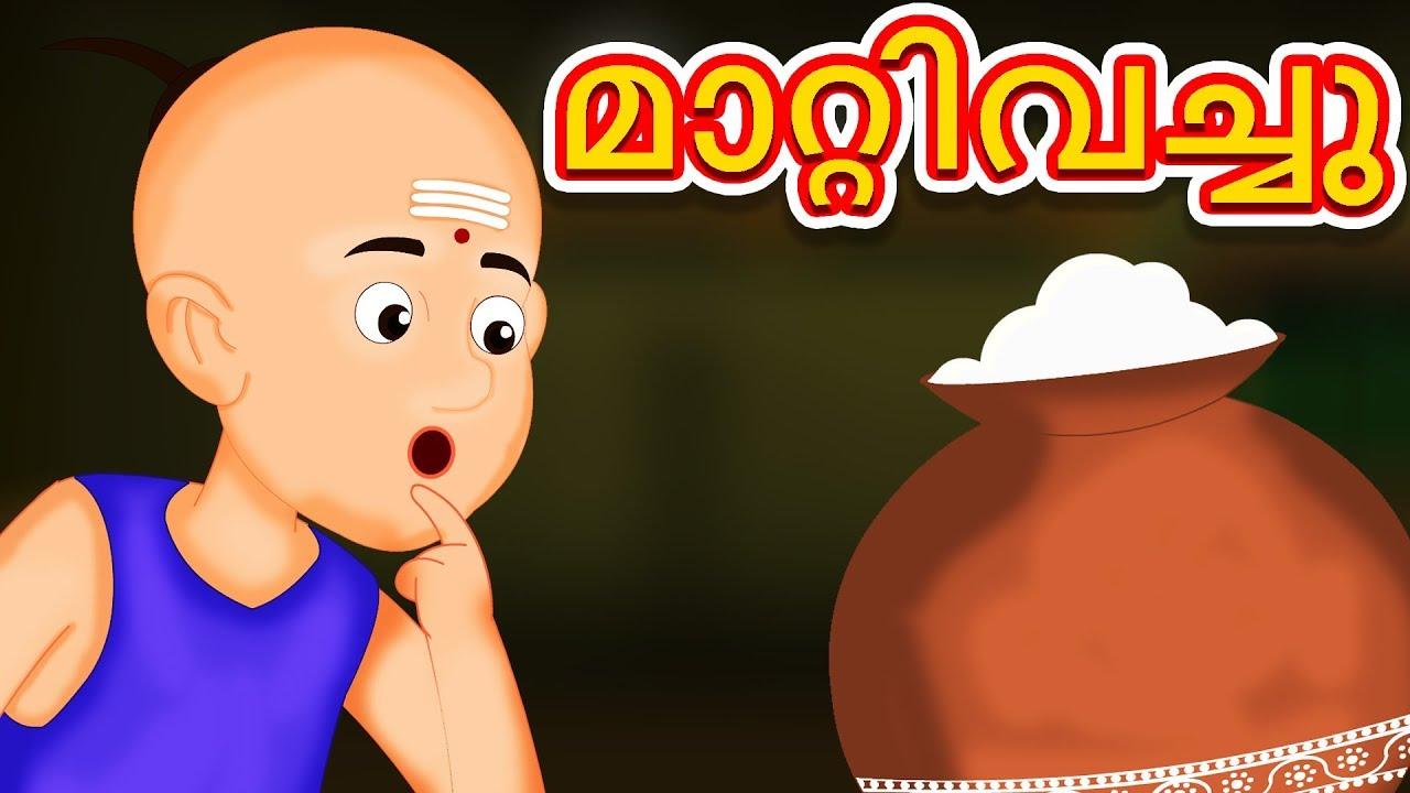 Mattiveykkaruthu Character Building Stories For Kids Malayalam Moral Stories