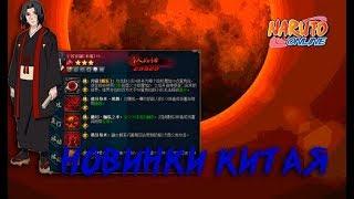 Наруто онлайн - новинки китая 15/01 [China News]