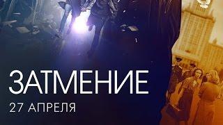 «Затмение» — фильм в СИНЕМА ПАРК