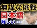海外の反応 英語と日本語、やっぱり翻訳は難しい!