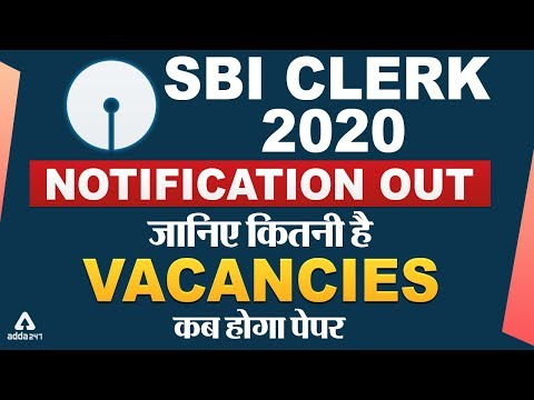 SBI क्लर्क 2020 : 26 जनवरी ऑनलाइन आवेदन की अंतिम तिथि, जाने पात्रता, परीक्षा तिथि, भर्ती प्रक्रिया