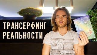 Трансерфинг Реальности - Вадим Зеланд