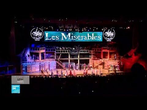 فرقة مسرحية في إيران تحول رواية -البؤساء- إلى عرض موسيقي مميز  - 12:55-2019 / 1 / 16