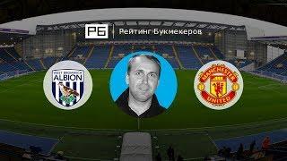 Прогноз Дениса Казанского: «Вест Бромвич» — «Манчестер Юнайтед»
