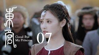 東宮 07 | Goodbye My Princess 07(陳星旭、彭小苒、魏千翔等主演)