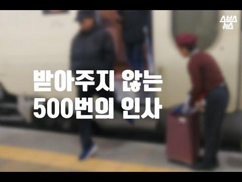 [스브스뉴스] 받아주지 않는 500번의 인사