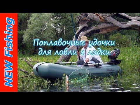 Поплавочные удочки для ловли с лодки.