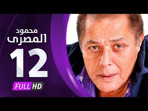 مسلسل محمود المصري حلقة 12 HD كاملة