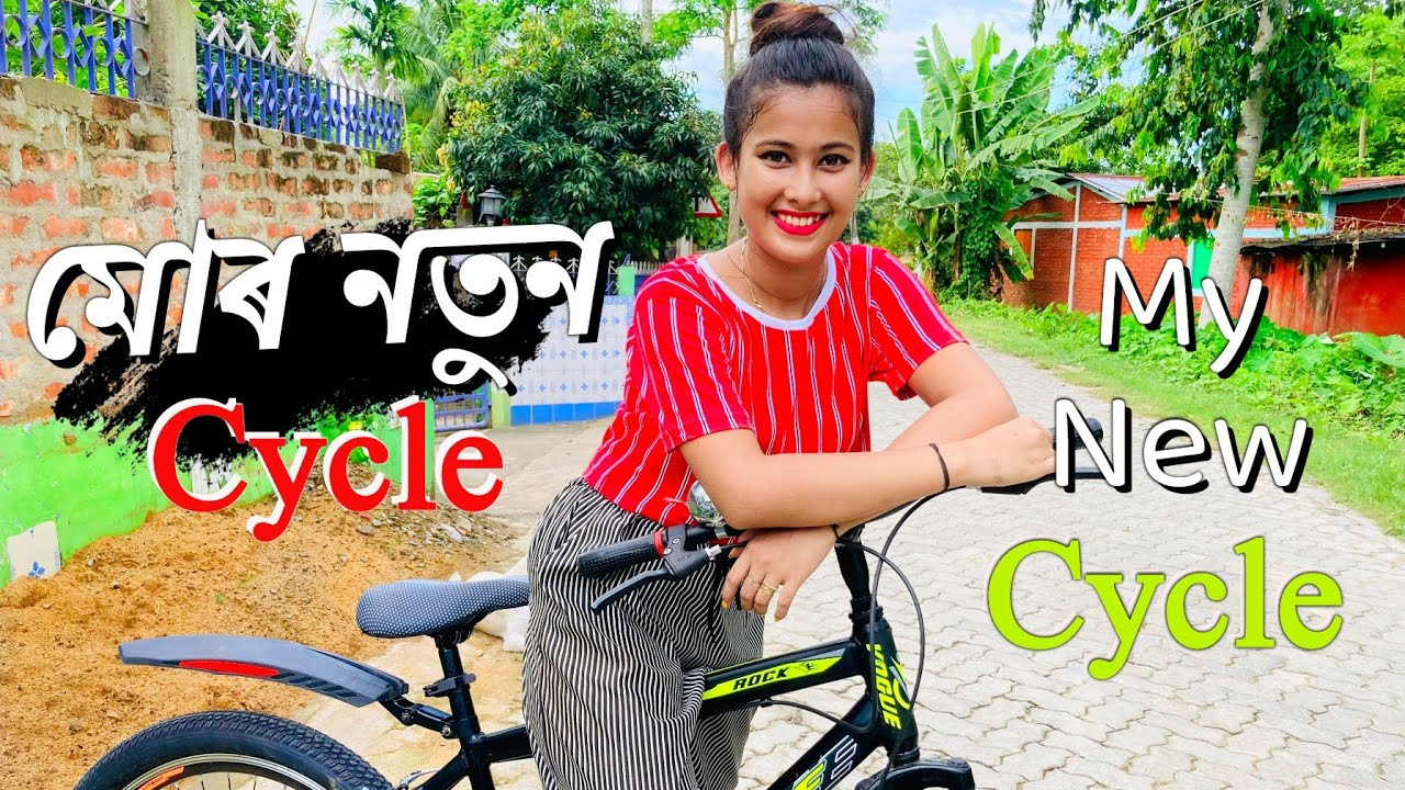 মোৰ নতুন Cycle😍|| Assamese Vlogs|| Pakhi Rajbonshi