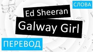 Ed Sheeran - Galway Girl Перевод песни на русский Текст Слова
