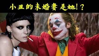 「小丑」joker 私底下竟是浪漫暖男 遇上「龍紋身的少女」改寫人生 Joaquin Phoenix & Rooney Mara| 中/English