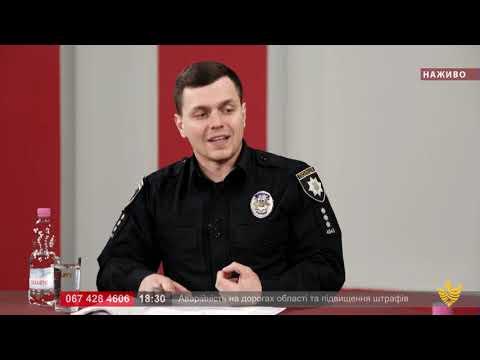 Про головне в деталях.  Аварійність на дорогах області та підвищення штрафів. А. Киричук