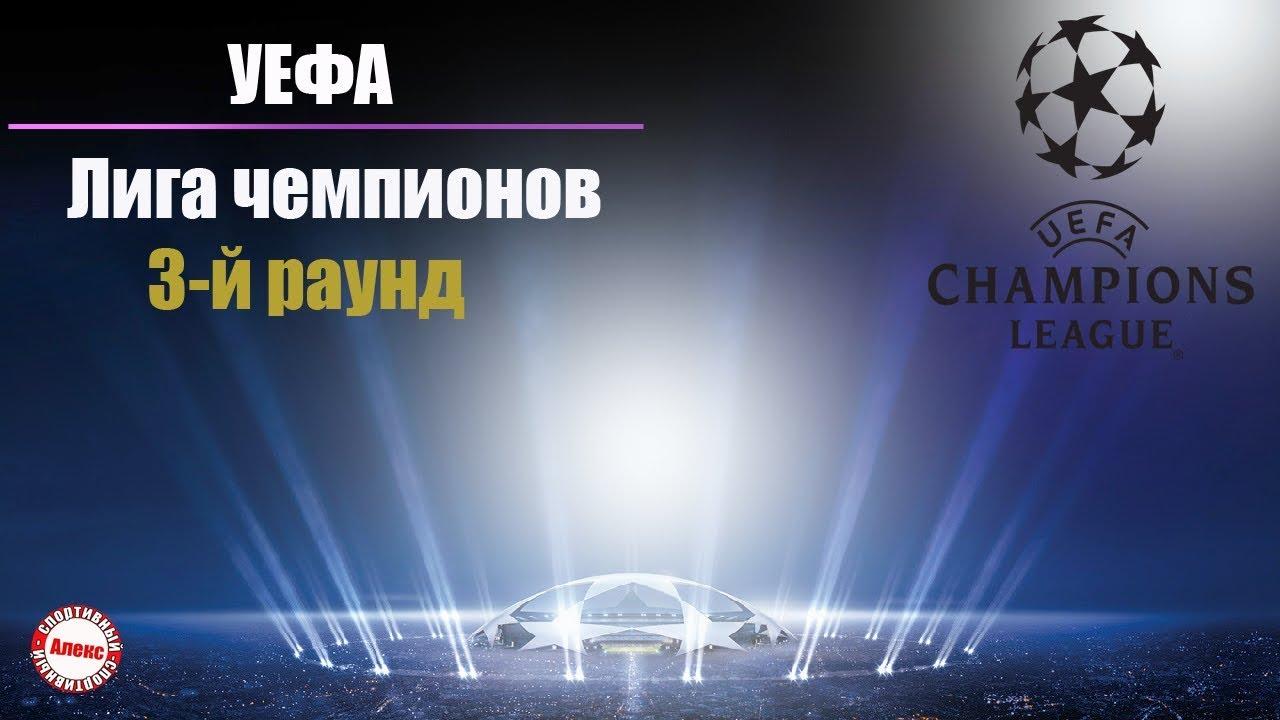 Лига Чемпионов 2019 / 2020. Квалификация. 3 раунд. Результаты, расписание.