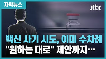 [자막뉴스] 대구시 전에도 5번 이상