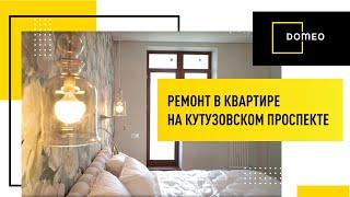 Ремонт квартиры на Кутузовском проспекте