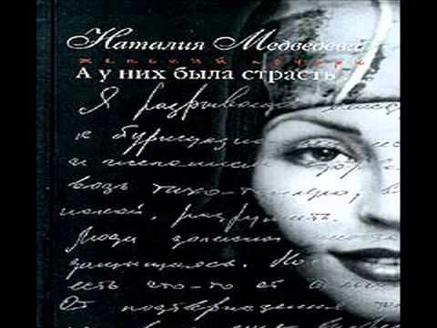 Клип Наталья Медведева - А у них была страсть