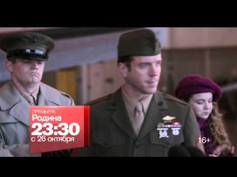 Сериал Родина с 26 октября на РЕН ТВ
