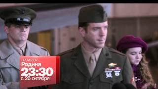 """Сериал """"Родина"""" с 26 октября на РЕН ТВ"""