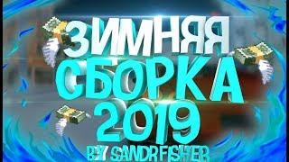 ЛУЧШАЯ ЗИМНЯЯ СБОРКА ДЛЯ GTA SAMP 2019