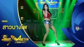 สาวบางโพ – จูน อัยญาดา | Singer Auction เสียงนี้มีราคา | 18 ก.พ. 61