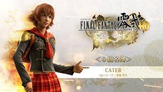 『FINAL FANTASY 零式 HD』0組名簿「ケイト」 thumbnail
