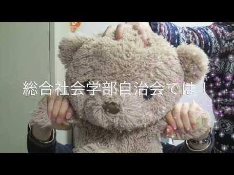 近畿大学クラブ紹介|自治会-総合社会学部自治会