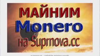 Майнинг Монеро: пул Suprnova. Часть 17