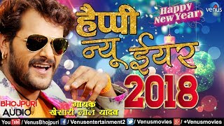 हैप्पी न्यू ईयर २०१८ Happy New Year 2018 Khesari Lal Yadav Latest Bhojpuri Song 2018
