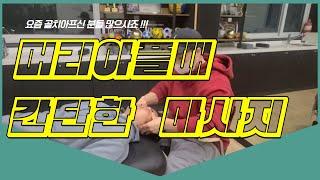 머리아플때 간단한 마사지...[천안헬스 에너스킨짐] 부…