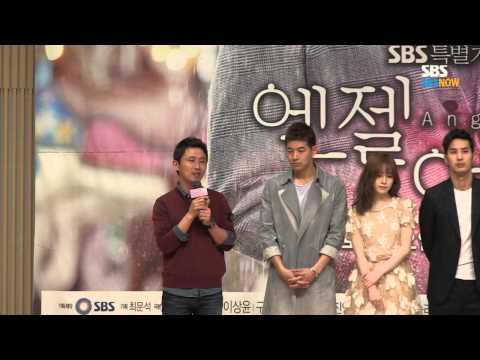 SBS [엔젤아이즈] - 제작발표회 영상