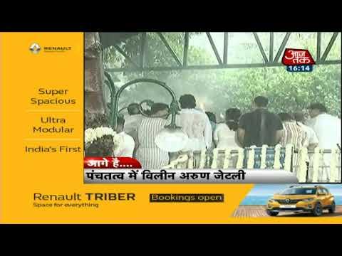 ARUN JAITLEY FUNERAL: निगमबोध घाट पर अरुण जेटली का अंतिम संस्कार |LIVE UPDATES| AAJTAK LIVE