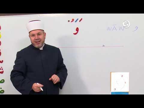 Sufara 5. čas ( Waw)  - mr. Aljo ef. Cikotić