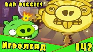 Веселая ИГРА головоломка для детей Bad Piggies или Плохие свинки [142] Серия