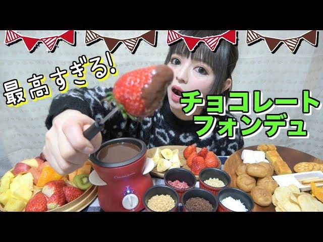 【作って食べる】バレンタインにおすすめ♡激ウマ!大量のいろんな食べ物で女一人チョコレートフォンデュやってみた♪簡単レシピ!