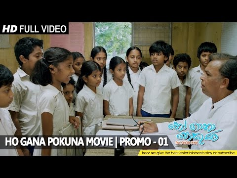 Ho Gana Pokuna Movie | Promo - 01