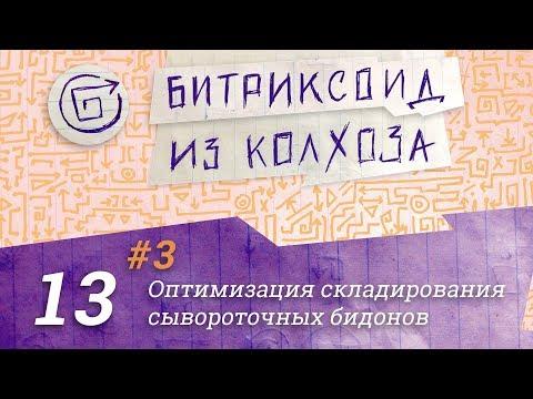 13(3) Стрим | #Битрикс. Выплывающее меню. Верстаем панельку в развёрнутом виде.