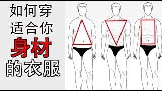 如何选择适合你身材的衣服 - How to Dress for YOUR Body Type