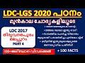 DAY5: LDC 2017 TVM & MLP GK QUESTIONS+EXAPLANATION PART 4  LDC-LGS 2020 പഠനം  മുൻകാല ചോദ്യകളിലൂടെ
