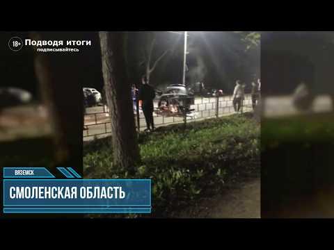 09.05.2020г - пьяный водитель спровоцировал тройное ДТП в Смоленской области. Вяземский район.