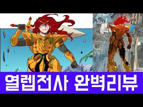 열렙전사 완벽리뷰 [네이버 웹툰]