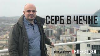 Серб о Чечне и Чеченцах