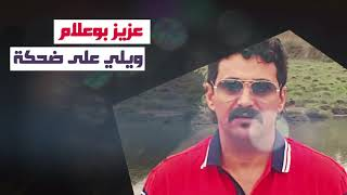 Aziz Boualam - Wili 3la Dahka (EXCLUSIVE) | (عزيز بوعلام - ويلي على ضحكة (حصريآ