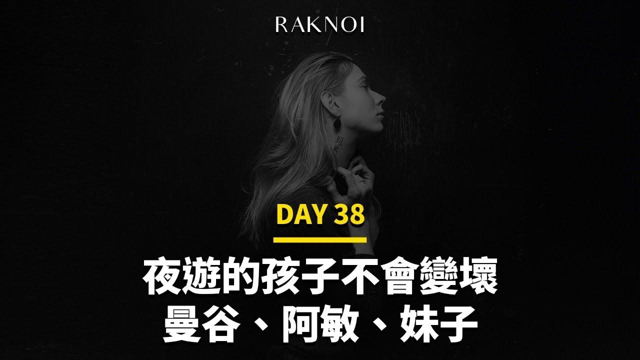 【Yoyo電台】直播 Day.38 夜遊的孩子不會變壞,妹子管理大師