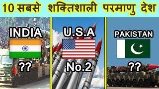 10 सबसे शक्तिशाली परमाणु देश | Top 10 NUCLEAR POWER Countries in the World ☢ (2019)