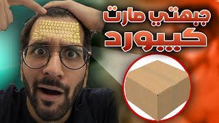 شريت أغرب منتجات للسيت اب 🖥️🤔 !! (( حول جبهتك لكيبورد ⌨️🤣 ))!! Strange Products