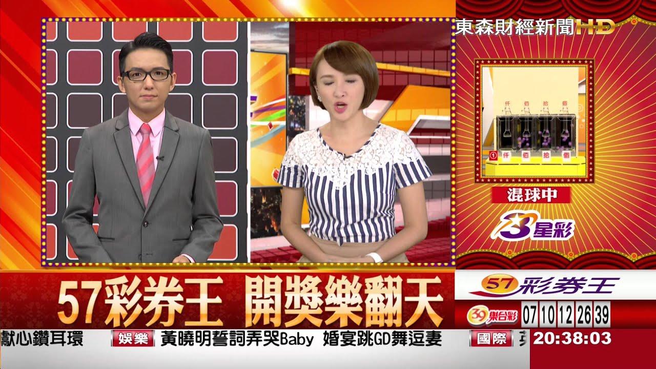 《57彩券王》2015 10 09 - YouTube