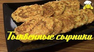 Сырники тыквенные диетический рецепт по Дюкану diet recipes protein