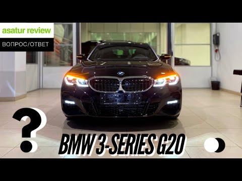 ВОПРОС/ОТВЕТ: BMW 3-серии G20